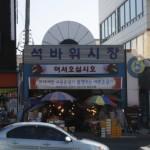Seokbawi Market