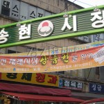 Songhyeon Jayu Market